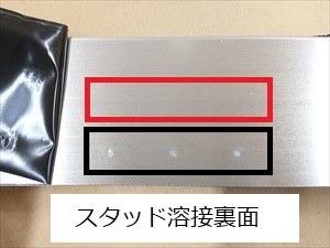 スタッドナット溶接 (1).jpg