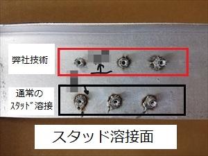 スタッドナット溶接 (2).jpg