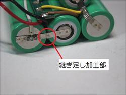 リチウムイオン電池交換 (1)R.JPG