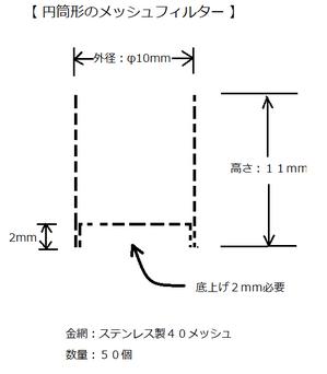 ストレーナーフィルターの製作図2.png