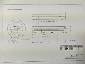 ストレーナー 358(4).jpg