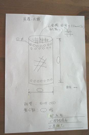 ストレーナー作図2.jpg