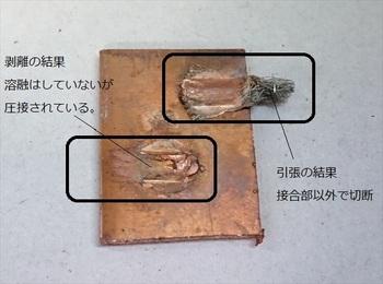 銅板 電線溶接 (2).JPG