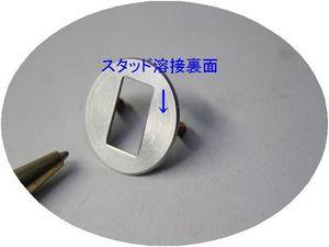 スタッド溶接358 (74).JPG