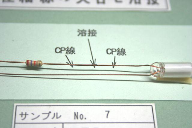 LED PC線ト溶接テスト(実験)画像