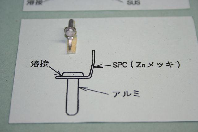 コンデンサー端子 溶接テスト画像