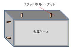 筐体のスタッド溶接.png